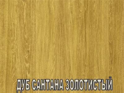 Дуб сантана золотистый 3141